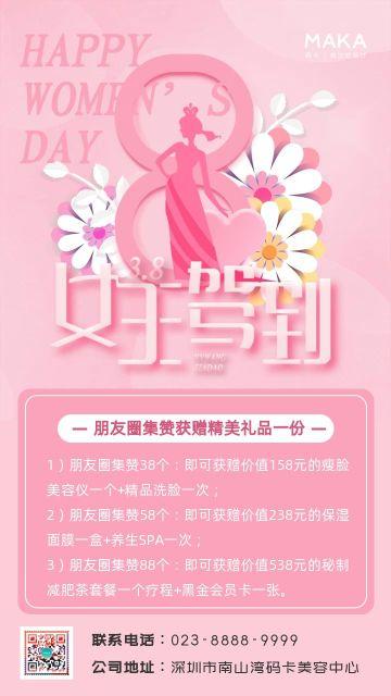 粉色唯美风格女神节集赞促销宣传手机海报