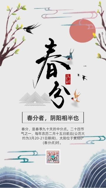 灰色怀旧中国风中国传统二十四节气之春分知识普及宣传海报