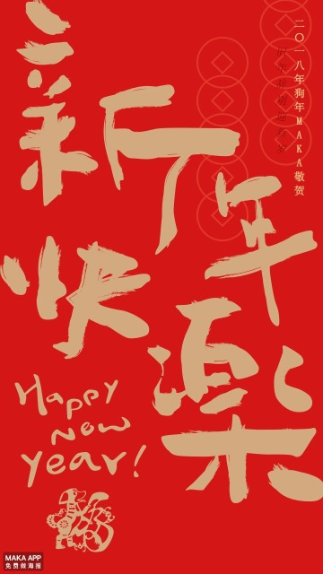 新年快乐祝福中式红金色书法2018狗年贺卡海报