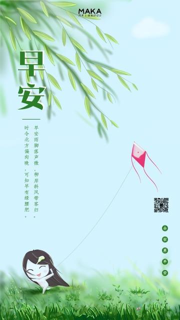 森系草绿色春天踏青放风筝的小女孩清新文艺早安日签早安心情寄语宣传海报