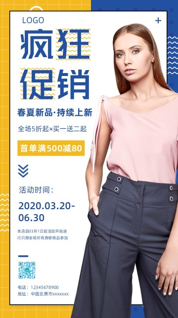 蓝色服装促销推广宣传海报
