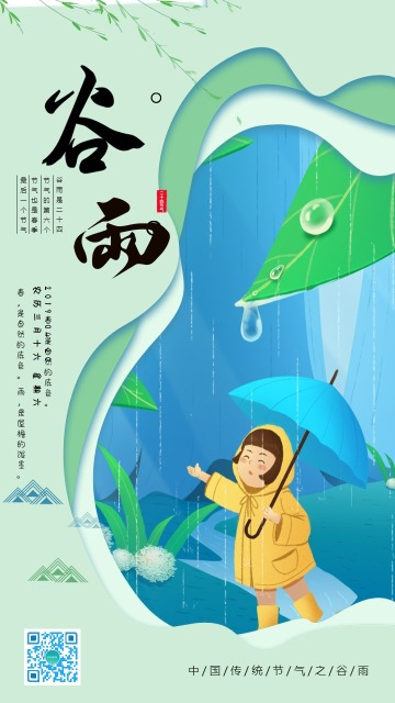谷雨节气卡通手绘行业通用商场店铺微商宣传海报