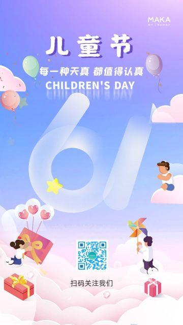 紫色简约风格儿童节健康长大祝福海报