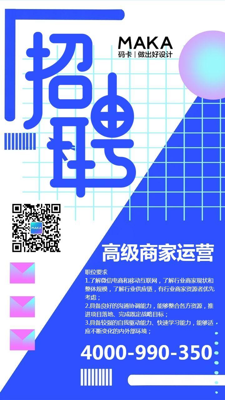 蓝色简约公司单位招聘信息宣传海报