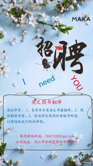 翻译图书文艺清新宣传海报