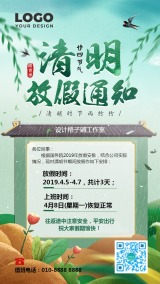 清明节放假通知绿色插画企业公司通用宣传海报