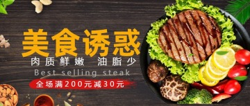 美食推荐餐饮行业西餐牛肉宣传