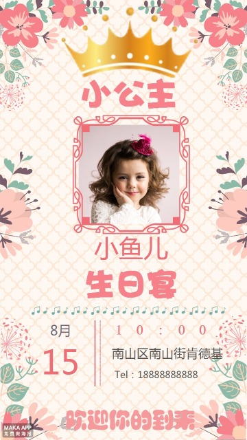 粉色可爱浪漫清新唯美生日贺卡