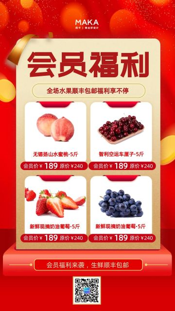 会员福利餐饮美食促销海报