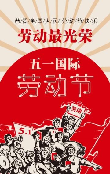 红色复古五一劳动节H5