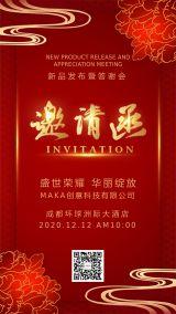 大红高端大气活动展会酒会晚会宴会开业发布会邀请函海报模板