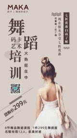 棕色简约风舞蹈培训招生宣传海报