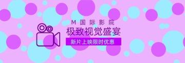 时尚炫酷电影院活动促销优惠券