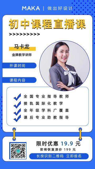 蓝色简约名师课堂辅导班招生宣传手机海报模板
