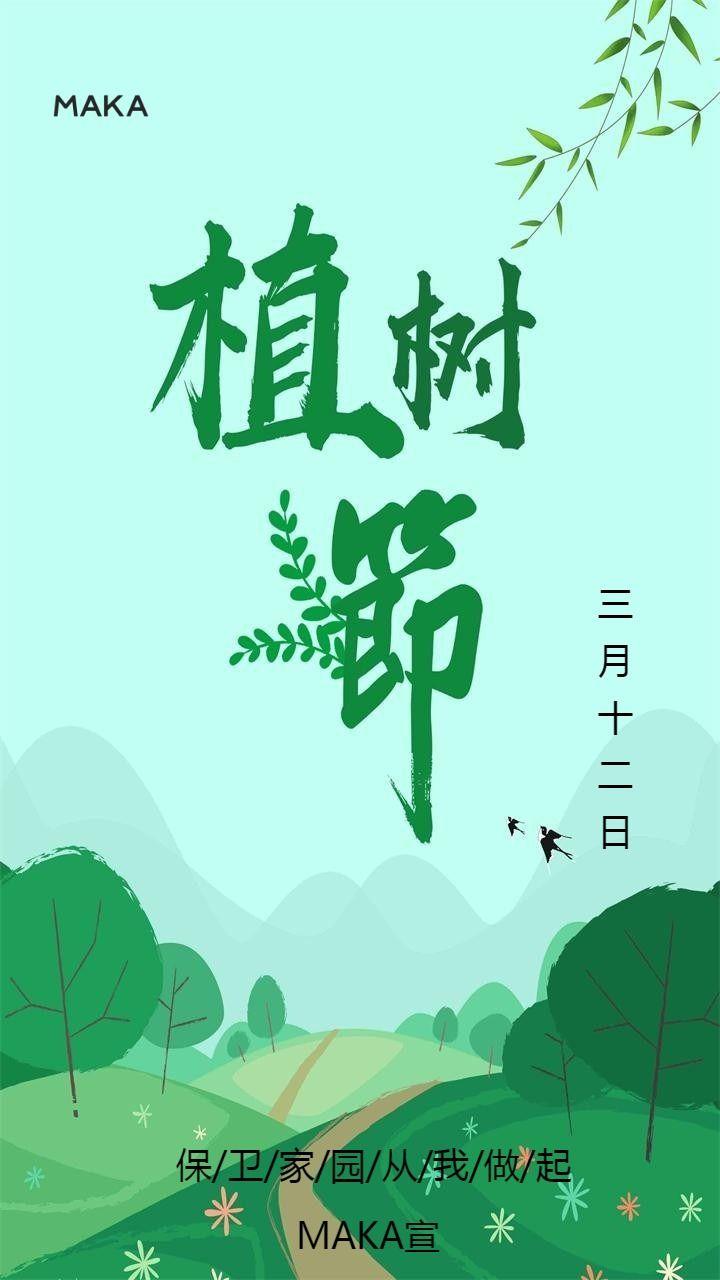 三月十二日植树节简约宣传活动海报