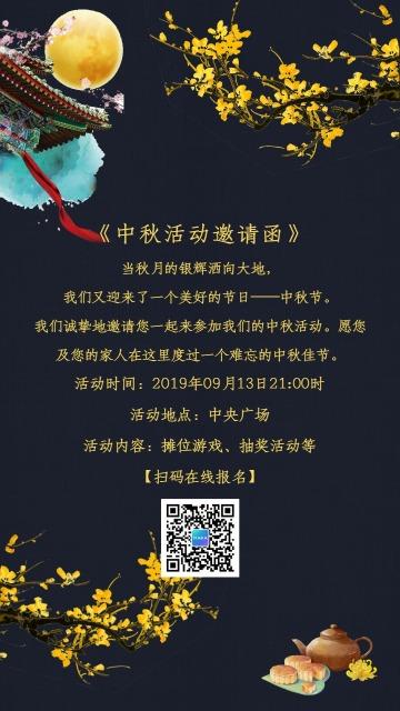 蓝色简约风格中秋节活动宣传邀请函海报模板
