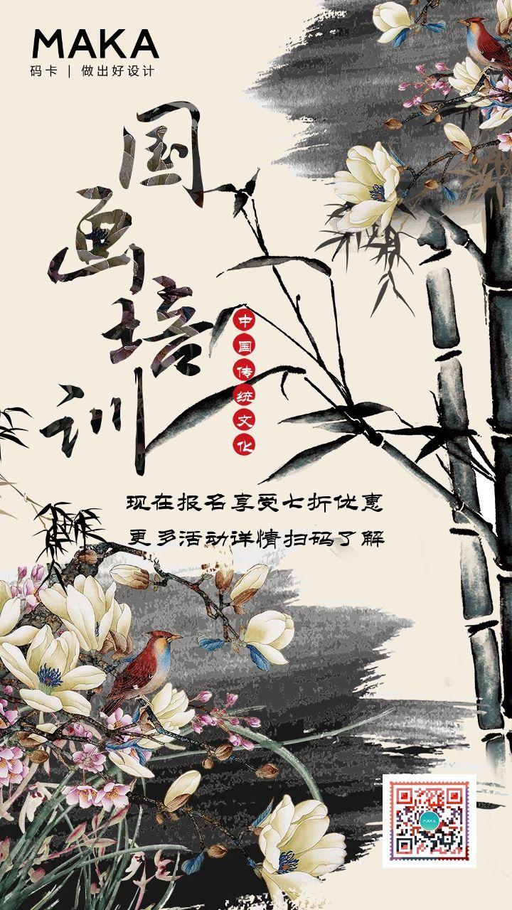 黑色中国风兴趣培训国画培训班招生手机海报
