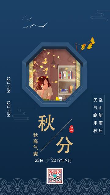 蓝色清新简约插画设计风格二十四节气之秋分宣传海报