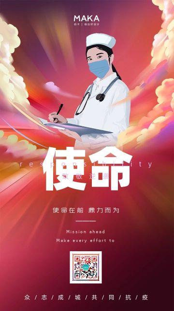 粉色渐变风格疫情致敬逆行护士公益宣传手机海报