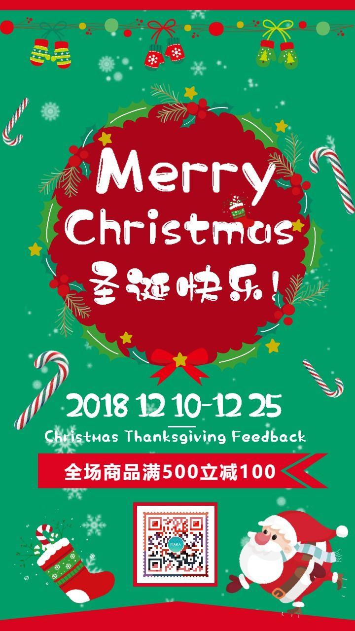 圣诞节快乐!促销活动