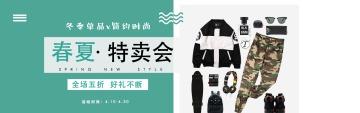 春夏特卖会简约时尚冬季单品男装电商banner