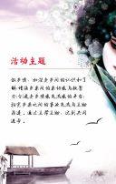 中秋节活动邀请函