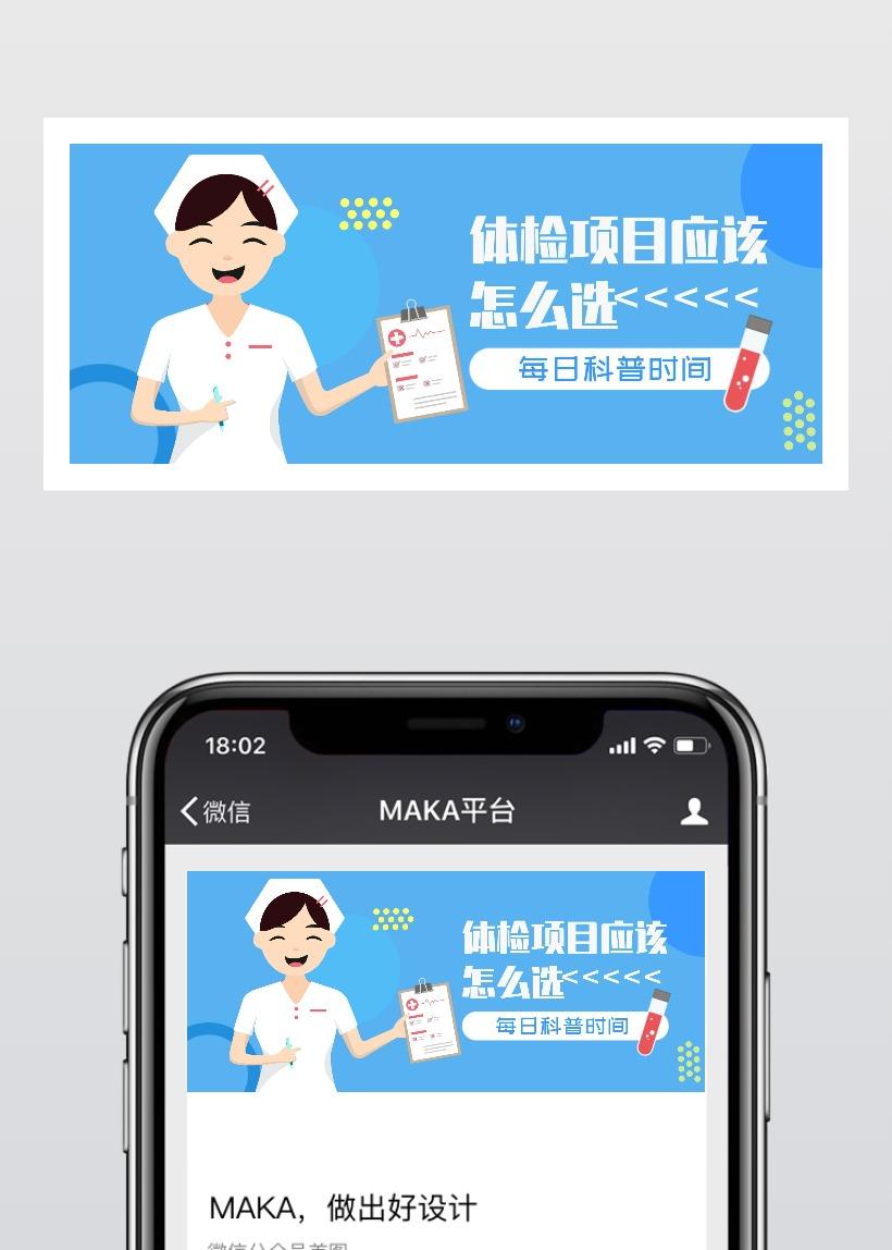 清新手绘扁平医疗体检宣传微信公众号大图