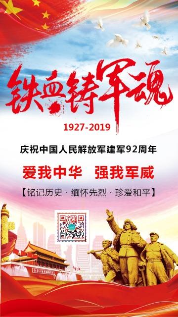 红色简约政府/个人/企业八一建军节纪念宣传海报