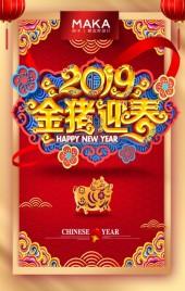 大气喜庆2019新年快乐企业新年祝福贺词春节宣传