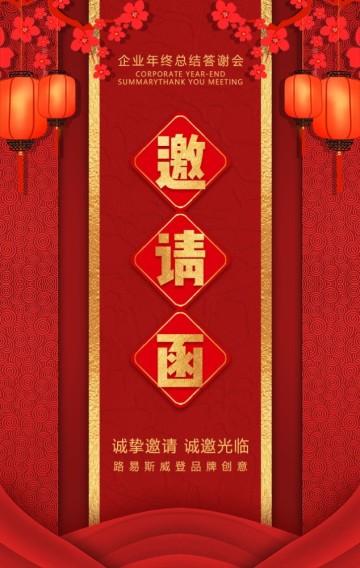 大红传统中国风大红年会春节团年跨年晚会邀请函