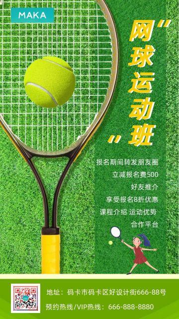 绿色简约扁平网球招生宣传海报