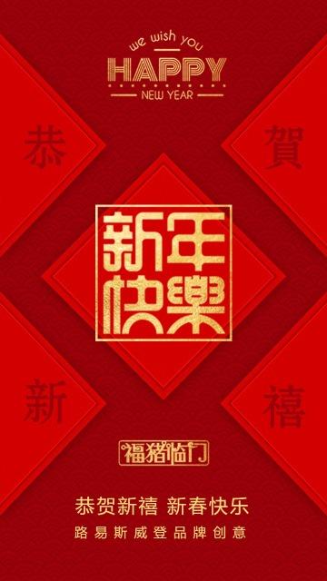 大红传统中国风春节新年祝福贺卡