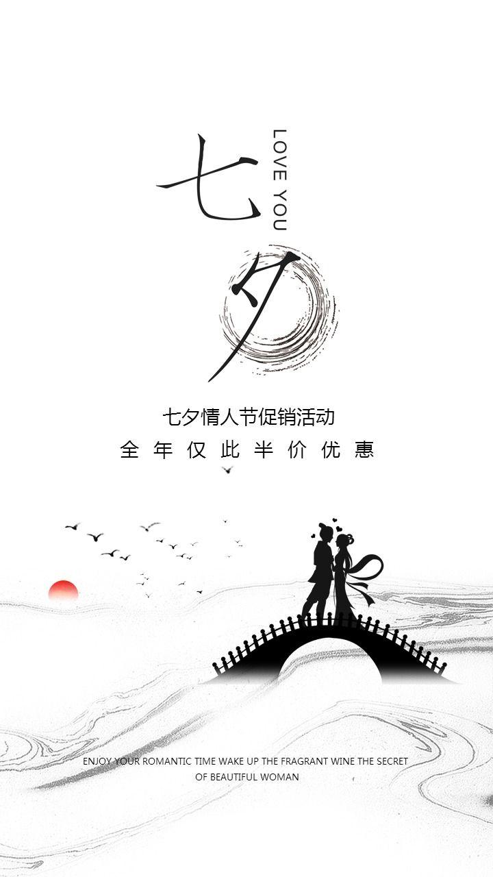 浪漫七夕情人节商家促销活动宣传