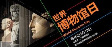 简约风世界博物馆日公众号首图