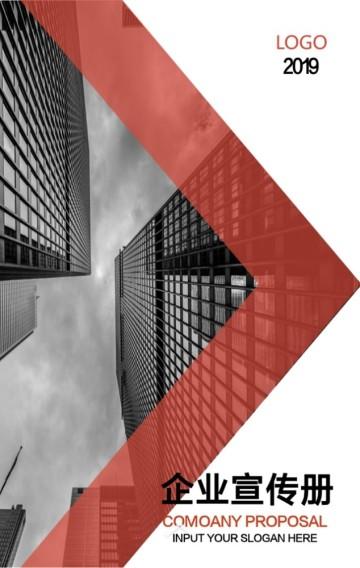 高端简约大气企业宣传企业画册H5模板