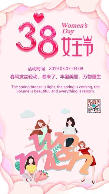 38女王节粉色创意 打折宣传产品促销海报