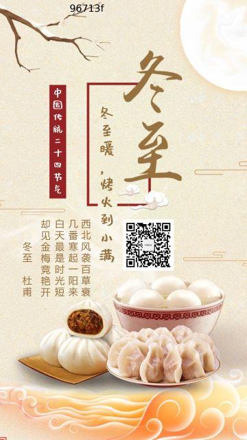 中国传统二十四节气黄色中国风海报