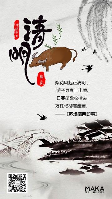 清明节传统节日水墨风中式通用日签节气贺卡手机版海报