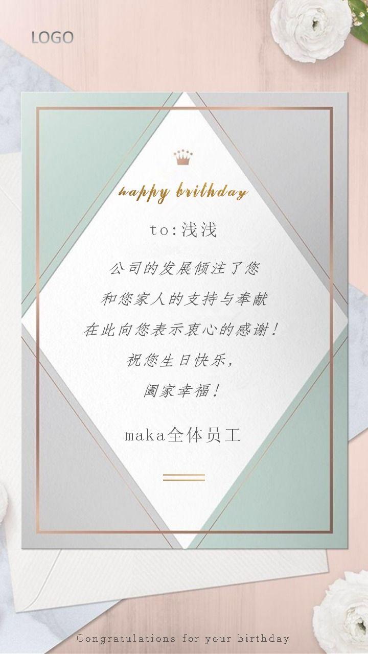 温馨典雅企业员工、客户生日祝福贺卡-浅浅设计