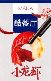 最新时尚小龙虾餐厅推荐