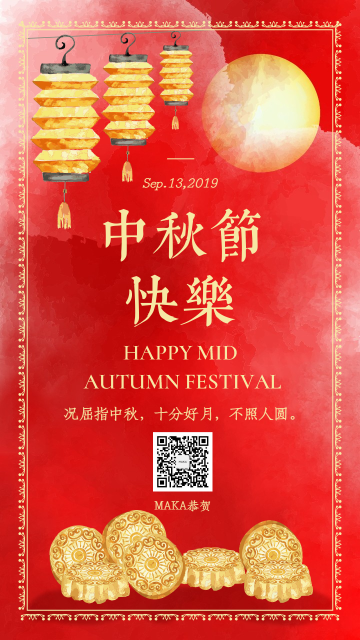 中秋红色中式传统高端大气企业个人节日贺卡海报