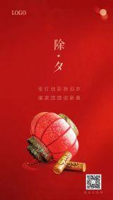 2020年春节除夕拜年祝福海报