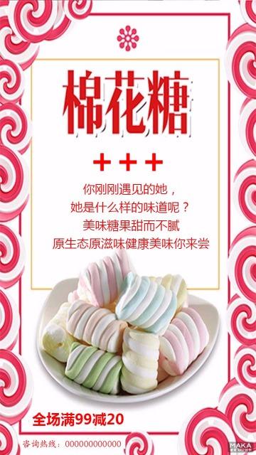 棉花糖宣传海报可爱