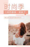12页欧美简约风微店电商服饰推广画册