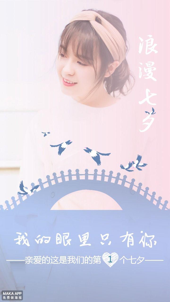七夕 七夕节 情人节唯美浪漫表白纪念