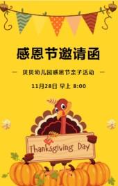 黄色卡通手绘可爱幼儿园感恩节亲子活动邀请函火鸡贺卡主题派对节日邀请企业宣传H5