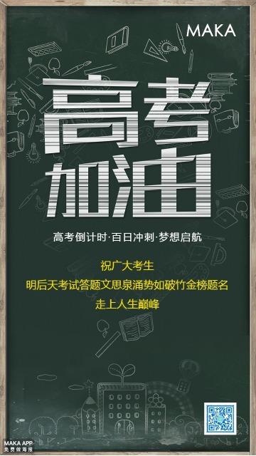 高考招生加油 励志创意海报