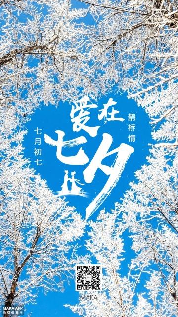 七夕情人节七夕相会蓝色
