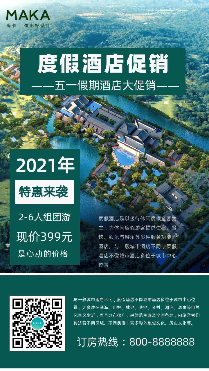 绿色清新五一假期旅游促销手机海报模板