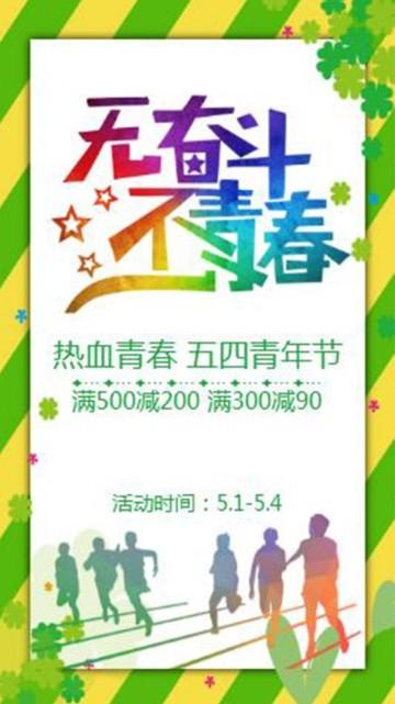 清新时尚五四青年节商品活动促销视频